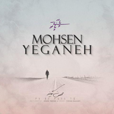 محسن یگانه پا به پای تو | دانلود آهنگ محسن یگانه به نام پا به پای تو + متن ترانه