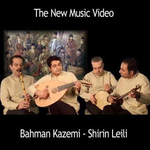 دانلود موزیک ویدئو بهمن کاظمی به نام شیرین لیلی