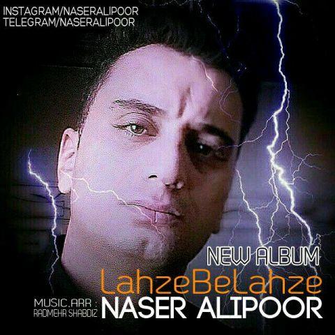 دانلود آلبوم ناصر علیپور به نام لحظه به لحظه