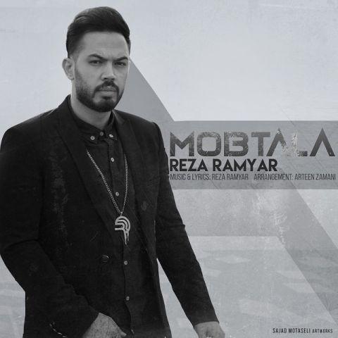تصویر: http://nex1music.ir/upload/149020134620977208reza-ramyar-mobtala.jpg