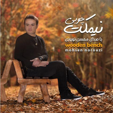 دانلود آلبوم محسن نوروزی به نام نیمکت چوبی