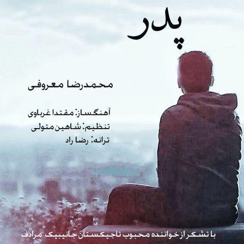 دانلود آهنگ محمدرضا معروفی به نام پدر