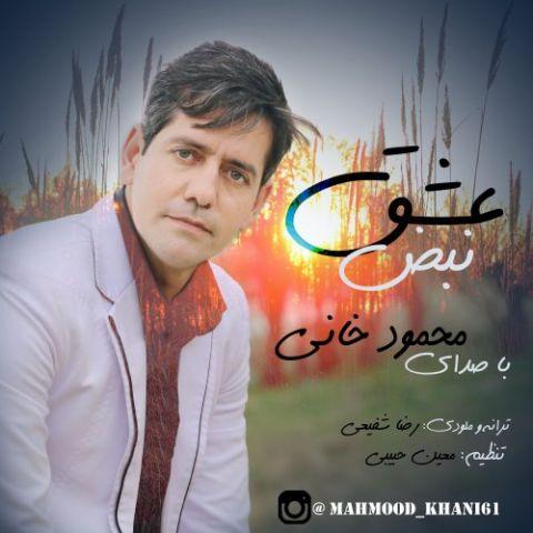 دانلود آهنگ محمود خانی به نام نبض عشق