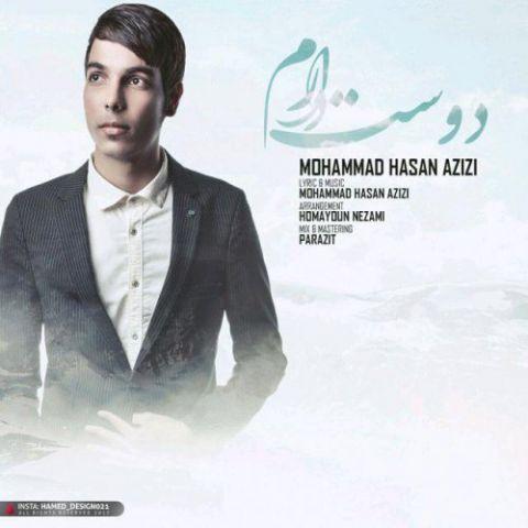 دانلود آهنگ محمد حسن عزیزی به نام دوست دارم