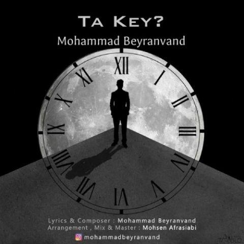 دانلود آهنگ محمد بیرانوند به نام تا کی