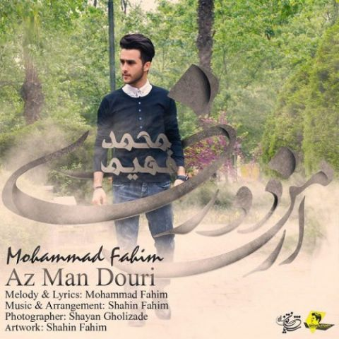 دانلود آهنگ محمد فهیم به نام از من دوری