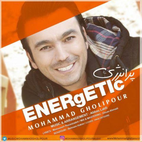 دانلود آهنگ محمد قلی پور به نام پر انرژی
