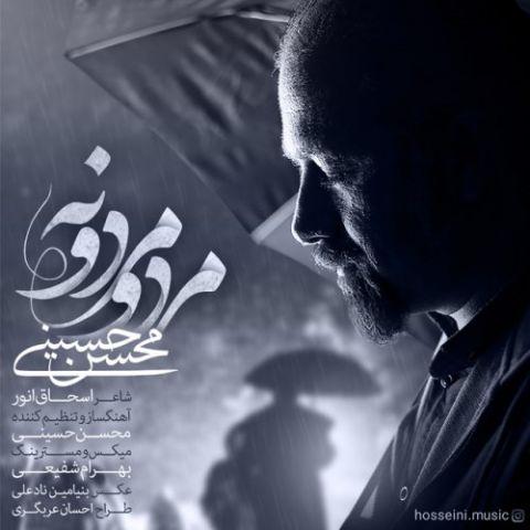 دانلود آهنگ محسن حسینی به نام مرد و مردونه