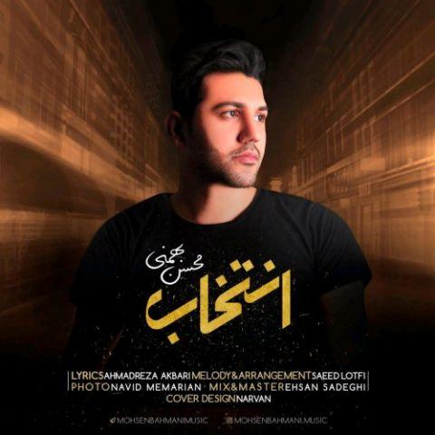 دانلود آهنگ جدید محسن بهمنی به نام انتخاب