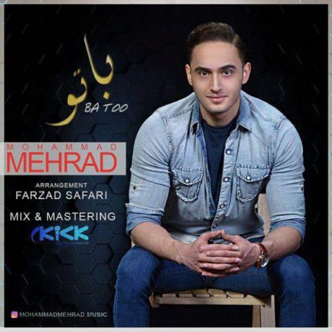 دانلود آهنگ جدید محمد مهراد به نام با تو