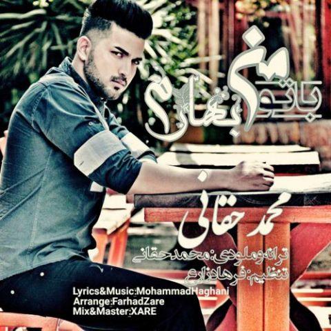 دانلود آهنگ محمد حقانی به نام با تو من بهارم