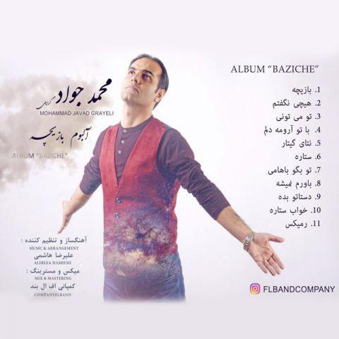دانلود آلبوم محمد جواد به نام بازیچه