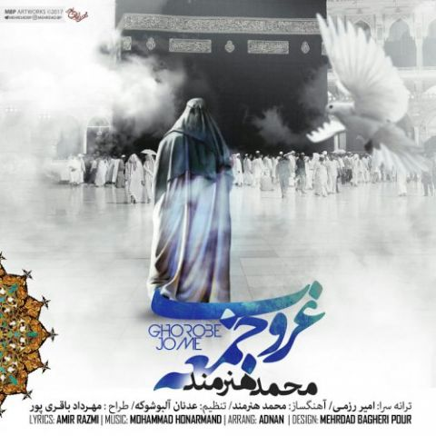 دانلود آهنگ محمد هنرمند به نام غروب جمعه