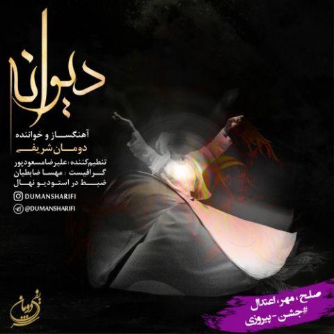 دانلود آهنگ دامون شریفی به نام دیوانه