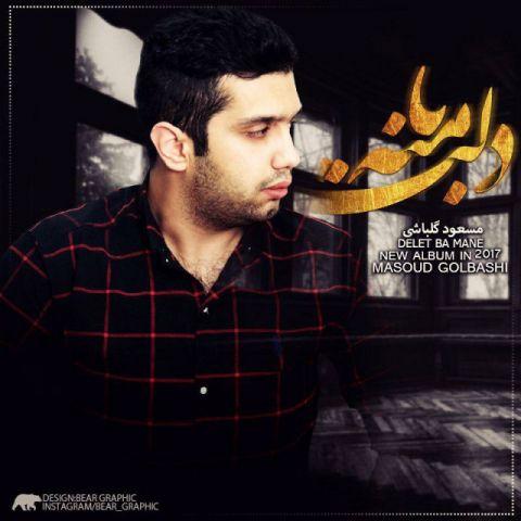 دانلود آلبوم مسعود گلباشی به نام دلت با منه