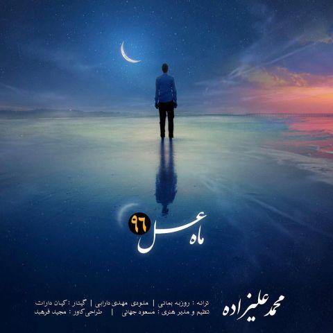 متن اهنگ جدید محمد علیزاده به نام ماه عسل