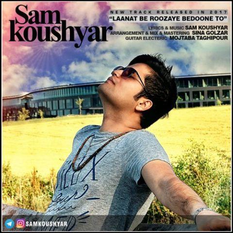 دانلود آهنگ سام کوشیار به نام لعنت به روزای بدون تو