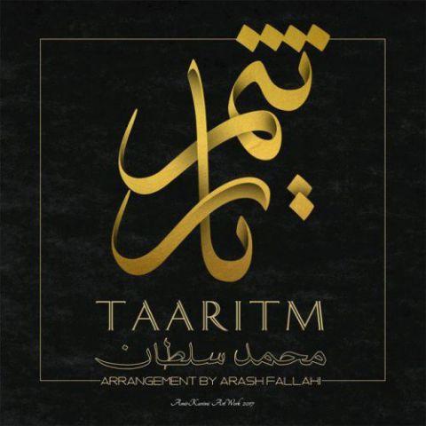 دانلود آهنگ محمد سلطان به نام تاریتم