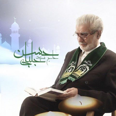 دانلود موزیک ویدئو جدید سید حسن جلیلی به نام دعای سحر