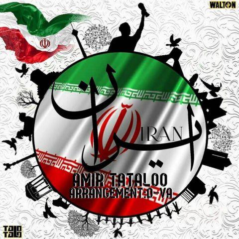 دانلود آهنگ جدید امیرحسین مقصودلو (امیرتتلو)به نام ایران