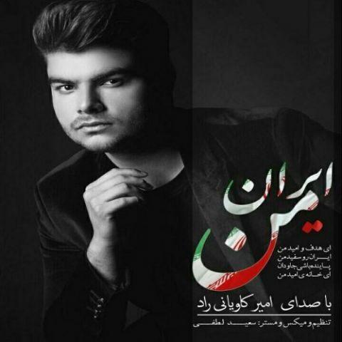 دانلود آهنگ امیر کاویانی راد به نام ایران من