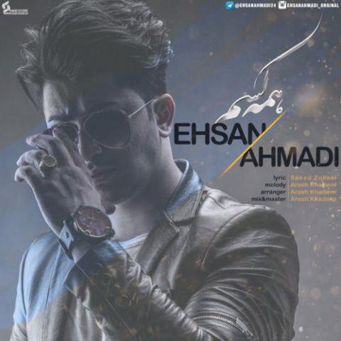 دانلود آهنگ احسان احمدی به نام همه کسم