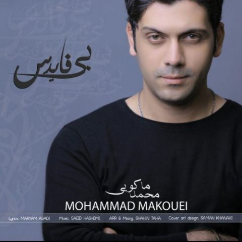 دانلود آهنگ محمد ماکویی به نام بی فایدس