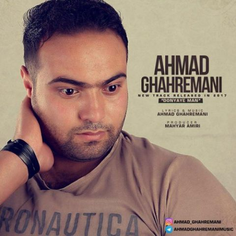 دانلود آهنگ احمد قهرمانی به نام دنیای من