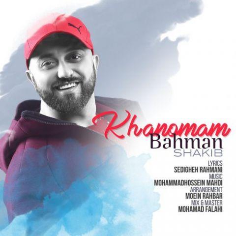 دانلود آهنگ بهمن شکیب به نام خانومم