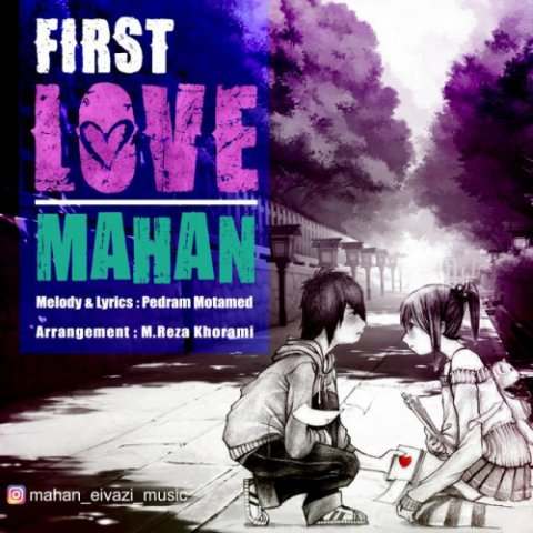 دانلود آهنگ جدید ماهان به نام اولین عشق