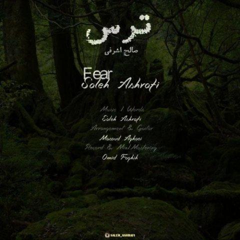 دانلود آهنگ صالح اشرفی به نام ترس