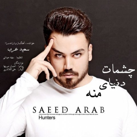 دانلود آهنگ سعید عرب به نام چشمات دنیای منه