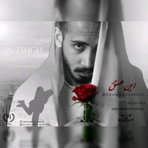 دانلود آهنگ جدید محمد فرجاد به نام این عشق
