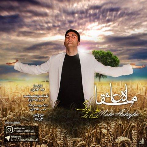دانلود آهنگ جدید علی اورکی به نام ماه عاشقا