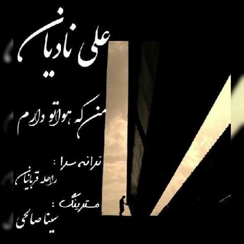 دانلود آهنگ علی نادیان به نام من که هواتو دارم