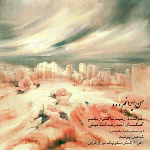 دانلود آهنگ رشید شاکری مقدم به نام من ایرانم