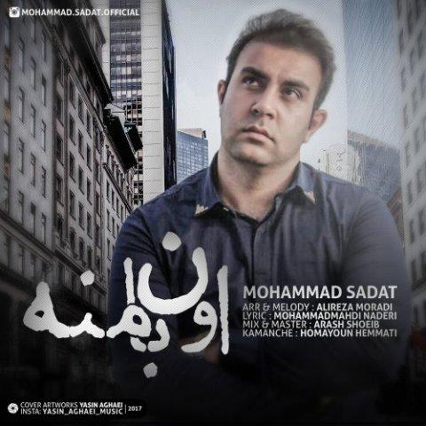 دانلود آهنگ محمد سادات به نام اون با منه