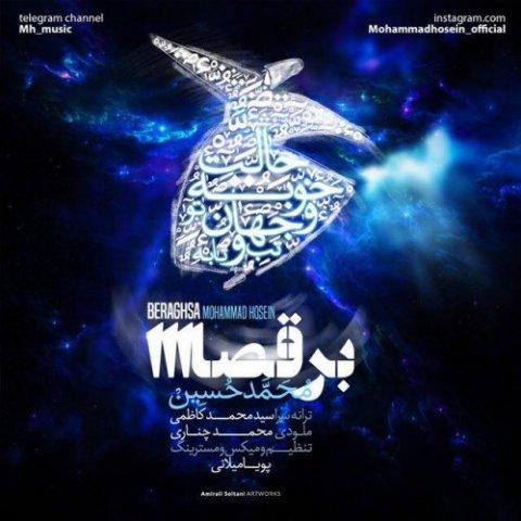 دانلود آهنگ محمد حسین به نام برقصا