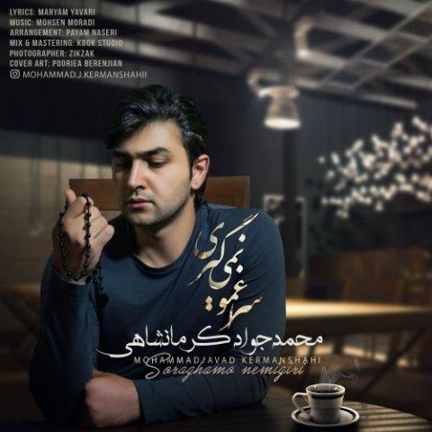 دانلود آهنگ محمدجواد کرمانشاهی به نام سراغمو نمیگیری