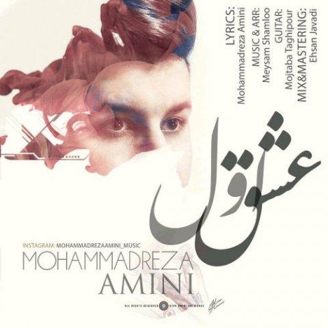 دانلود آهنگ محمدرضا امینی به نام عشق اول