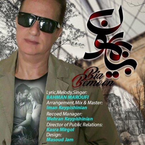 دانلود آهنگ بهمن معروفی به نام بیا بمون