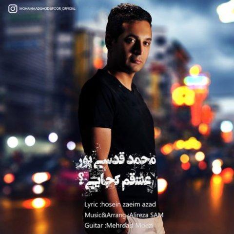 دانلود آهنگ محمد قدسی پور به نام عشقم کجایی