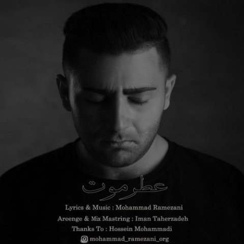دانلود آهنگ محمد رمضانی به نام عطر موت