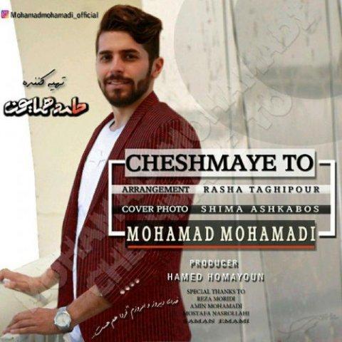 دانلود آهنگ محمد محمدی به نام چشمای تو