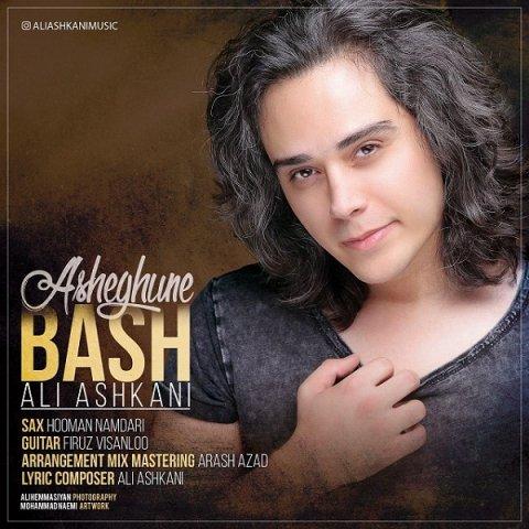 دانلود آهنگ جدید علی اشکانی به نام عاشقونه باش