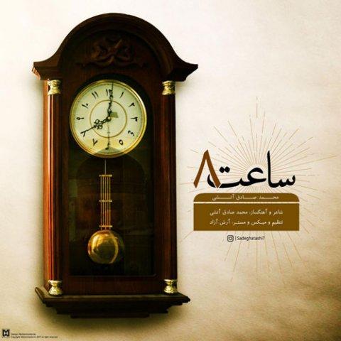 دانلود آهنگ محمد صادق آتشی به نام ساعت 8
