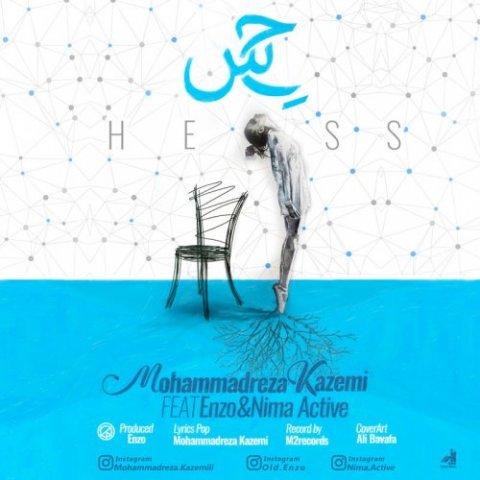 دانلود آهنگ محمدرضا کاظمی و انزو و نیما اکتیو به نام حس