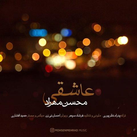 دانلود آهنگ محسن مهراد به نام عاشقی