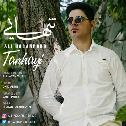 دانلود آهنگ علی حسن پور به نام تنهایی