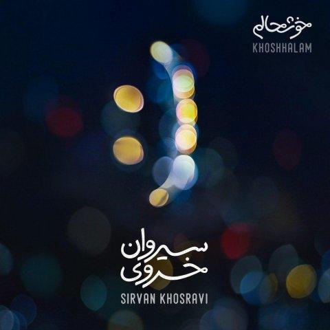 دانلود موزیک ویدئو سیروان خسروی به نام خوشحالم